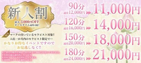 【松枝】新人割_1000_450