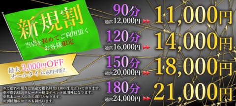 新規割_1000_450