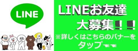 【京谷・WA・ブログ】LINE友達追加バナー