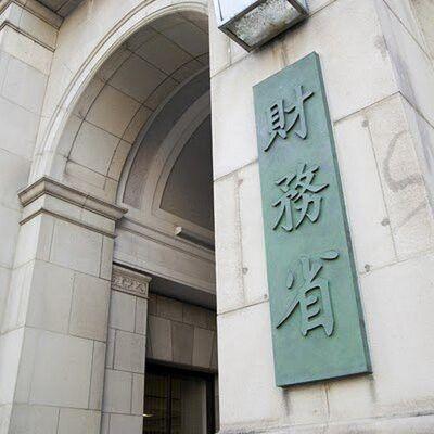 【速報】財務省、国交省にも文書改竄を依頼してた どこまで腐ってるんだよ財務省w
