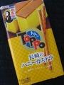 大人のTOPPO(2010夏)