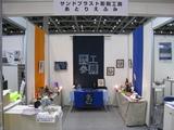 産業交流展2008(開幕11/25:あとりえふみ)