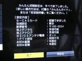 地デジ化(液晶テレビ:設置完了)