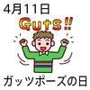 11ガッツポーズの日(0411)