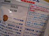 塩キャラメル(ボール型) -スペック-