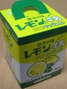 レモン牛乳【キャラメル】パッケージ