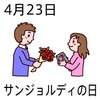 サンジョルディの日(4.23)