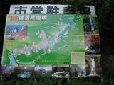 ドライブ山梨2010.08(昇仙峡:案内看板)