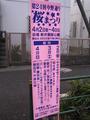 第24回中野通り桜まつり(案内看板)