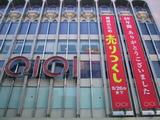 丸井中野本店(20070815閉店前)