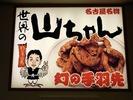 手羽先記念日(6.14)