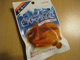 塩キャラメル(ボール型) -新発売-