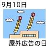 10屋外広告の日(0910)