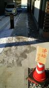 凍結注意(20141219)
