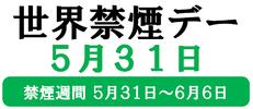 世界禁煙デー(5.31)週間(〜6.6)