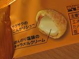 ポポロン(塩キャラメル味:裏書)