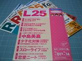 L25(表紙)