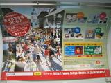 東京お宝市場2007[車内広告]