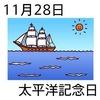 28太平洋記念日(11_28)