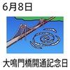 08大鳴門橋開通記念日(0608)