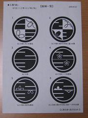 オリジナル家紋作り(最終6案)