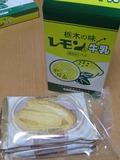 お盆休み2010(レモン牛乳:焼菓子[パイ])
