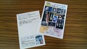 サンドブラスト「チラシはがき」長坂新バージョン201409