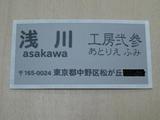 表札(自宅兼工房ポスト用:CS→SB直後)