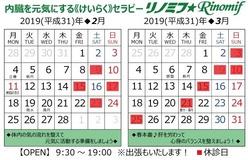 営業日カレンダー(2019.2-2019.3)2