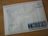 146_4637.JPG-komuten1