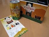 軽井沢高原ビール(3本セット)