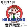 31世界禁煙デー(0531)