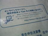 確定申告[e-Tax]