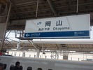 岡山ツアー(岡山駅)