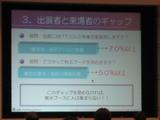 産業交流展2007(成功への道3)