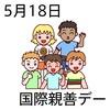 18国際親善デー(0518)