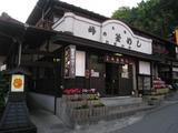 おぎのや(本店:JR横川駅前)