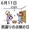 11雨漏り点検の日(0611)