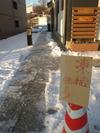 積雪状況(20150116)自宅通路