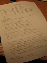 てっぺん(自由が丘店:朝礼極意)