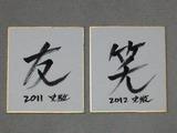 一文字(2011、2012)