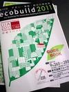 東京国際フォーラム(エコビルド2011)2