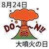 大噴火の日(8_24)