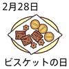 28ビスケットの日(0228)