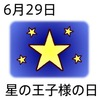 星の王子様の日(6_29)