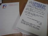 寒中お見舞い(08)