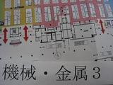 産業交流展2009(中野区ブース詳細)