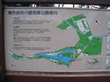 井の頭公園(案内看板)