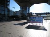 産業交流展2008(開幕11/25:会場入口)