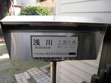 表札(自宅兼工房ポスト用:ポスト取り付け-完了♪)